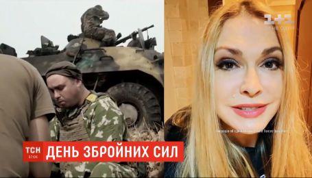 Украинские звезды записали видеопоздравление военным по случаю Дня ВСУ
