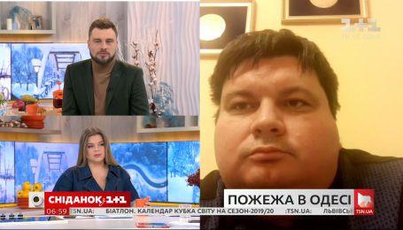 Експерт з пожежної безпеки Олексій Лупоносов розказав, що зараз відбувається на місці пожежі в Одесі
