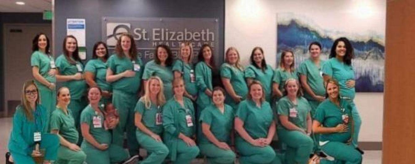В лікарні США завагітніли одразу 22 працівниці