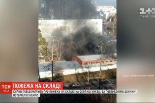 На околиці Києва горить склад