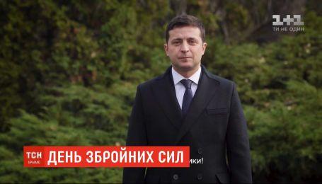 Зеленський у відеозверненні привітав українських військових з Днем ЗСУ
