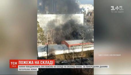 На окраине Киева горит склад