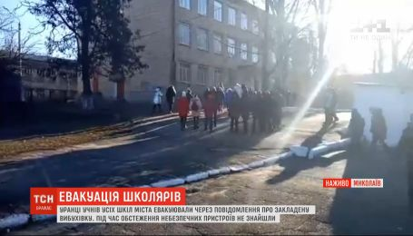 У Миколаєві після повідомлення про замінування евакуювали всі школи міста