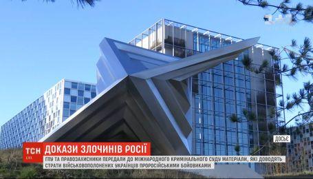 ГПУ передала в Гаазький суд докази страт бойовиками українських військовослужбовців