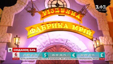 """Святковий настрій гарантовано: """"Зимова країна"""" на ВДНГ запрошує гостей"""