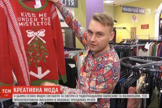 Чудернацькі та яскраві: ТСН проінспектувала магазини в пошуках трендових світшотів та светрів