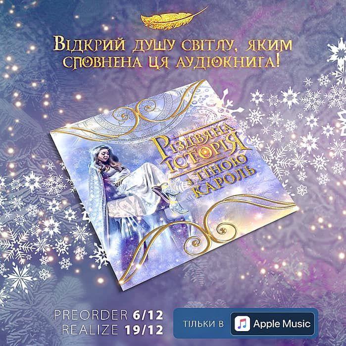 """аудіокнига для дітей """"Різдвяна історія"""" Тіна Кароль"""