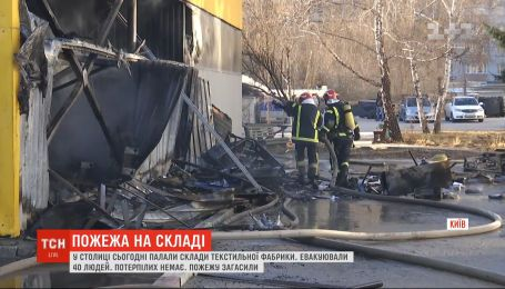 На пересечении Кольцевой дороги и проспекта Победы в Киеве горел склад текстильной компании
