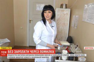 Впродовж 9 місяців медсестра на Донеччині не отримує зарплату, бо на неї помилково наклали санкції