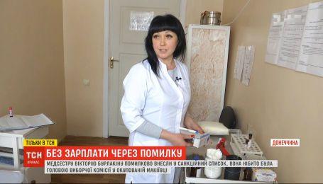 В течение 9 месяцев медсестра в Донецкой области не получает зарплату, потому что на нее ошибочно наложили санкции