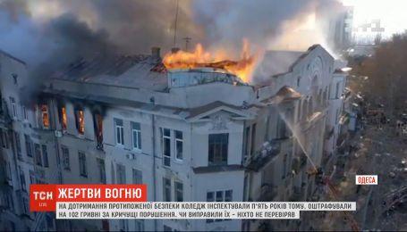 Героизм одних и небрежность других: можно ли было предотвратить страшный пожар в колледже Одессы