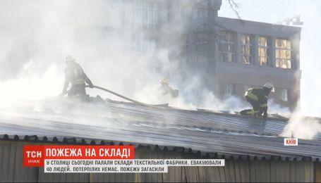 В столице горели склады текстильной фабрики