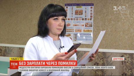 На медсестру помилково наклали санкції і майже рік не платили зарплату