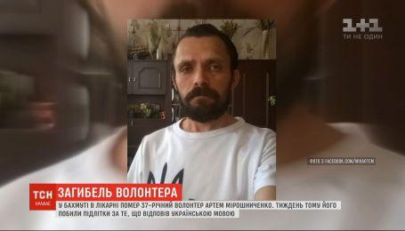 У лікарні помер 37-річний волонтер, якого побили підлітки через українську мову