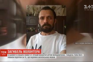 В больнице скончался 37-летний волонтер, которого избили подростки из-за украинского языка
