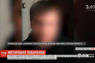 Юнак запросив до себе у квартиру дівчину та показав тіло пенсіонерки, яку убив напередодні
