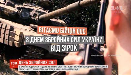Шана українським захисникам: українці вітають ЗСУ зі святом