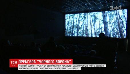 """""""Черный ворон"""" на большом экране: как реагируют зрители на премьеру"""
