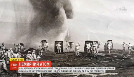 Секретный ядерный взрыв в Украине: почему в 70-х годах селяне массово начали болеть раком