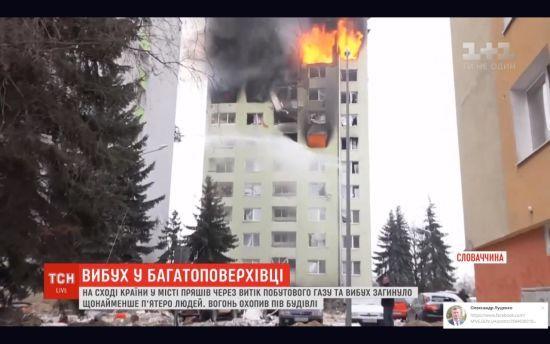 У Словаччині стався вибух у багатоповерхівці через витік газу: п'ятеро людей згоріли живцем