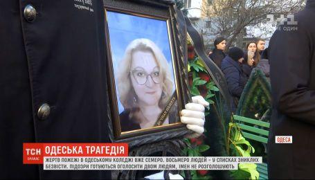 В Одессе простились с преподавательницей, которая погибла в результате пожара в колледже