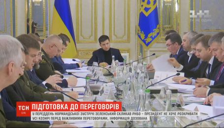 """Зеленський скликав закрите засідання РНБО напередодні """"нормандської зустрічі"""""""