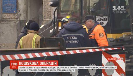 Пожар в Одесском колледже: в больнице скончался спасатель, который находился в коме