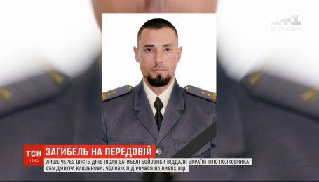 Боевики отдали Украине тело погибшего полковника СБУ Дмитрия Каплунова