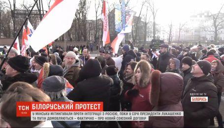 В Минске проходят акции протеста против интеграции с Россией