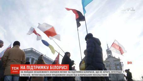 На Майдане Независимости собрался митинг в поддержку белорусов, которые не хотят интеграции с РФ