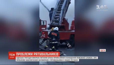 Одесская трагедия выявила вопрос нехватки профессионального оснащения пожарной службы