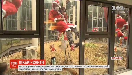 У Німеччині медики дитячої лікарні привітали своїх пацієнтів зі святами у костюмі Санти