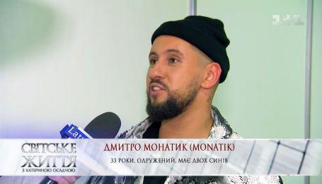 MONATIK рассказал о жене и сыновьях