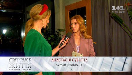 Чому Анастасію Суботу не хотіли пускати до США