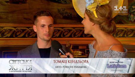 Томаш Кенджора рассказал, как познакомился со своей возлюбленной