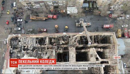 Пожар в Одесском колледже: кто должен понести ответственность за смерть студентов и преподавателей
