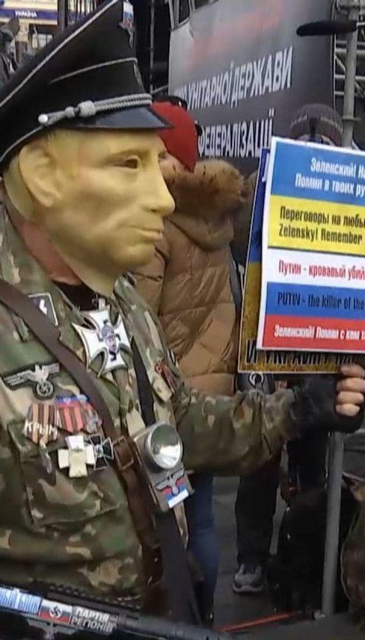Тисячі людей у столиці вимагають від Зеленського не йти на компроміс із Путіним