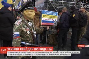 Тысячи людей в столице требуют от Зеленского не идти на компромисс с Путиным