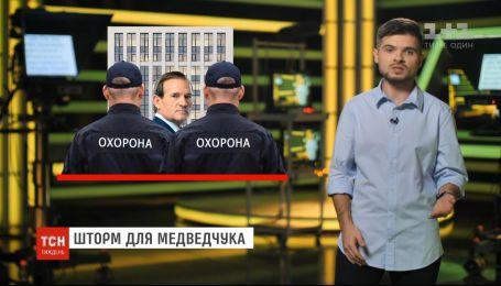 Календар тижня: шпигуни в Альпах та обшуки в охоронців Медведчука