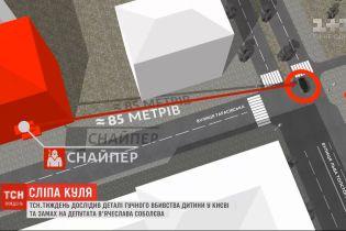 ТСН.Тиждень исследовал детали громкого убийства ребенка в Киеве и покушения на Соболева