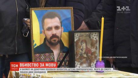 Вбивство волонтера: чи можуть у мирній Україні вбивати за те, що говориш українською