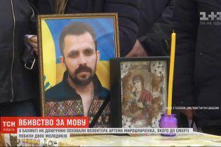 Убийство волонтера: могут ли в мирной Украине убивать за то, что говоришь на украинском