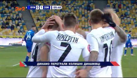"Динамо - Заря - 1:2. Как команда Скрипника борется за ""серебро"" чемпионата"