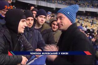 Чемпион Динамо: как Артема Милевского встречали в Киеве