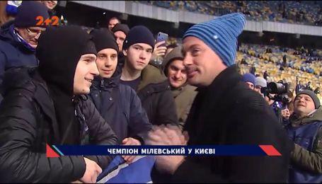 Чемпіон Динамо: як Артема Мілевського зустрічали в Києві