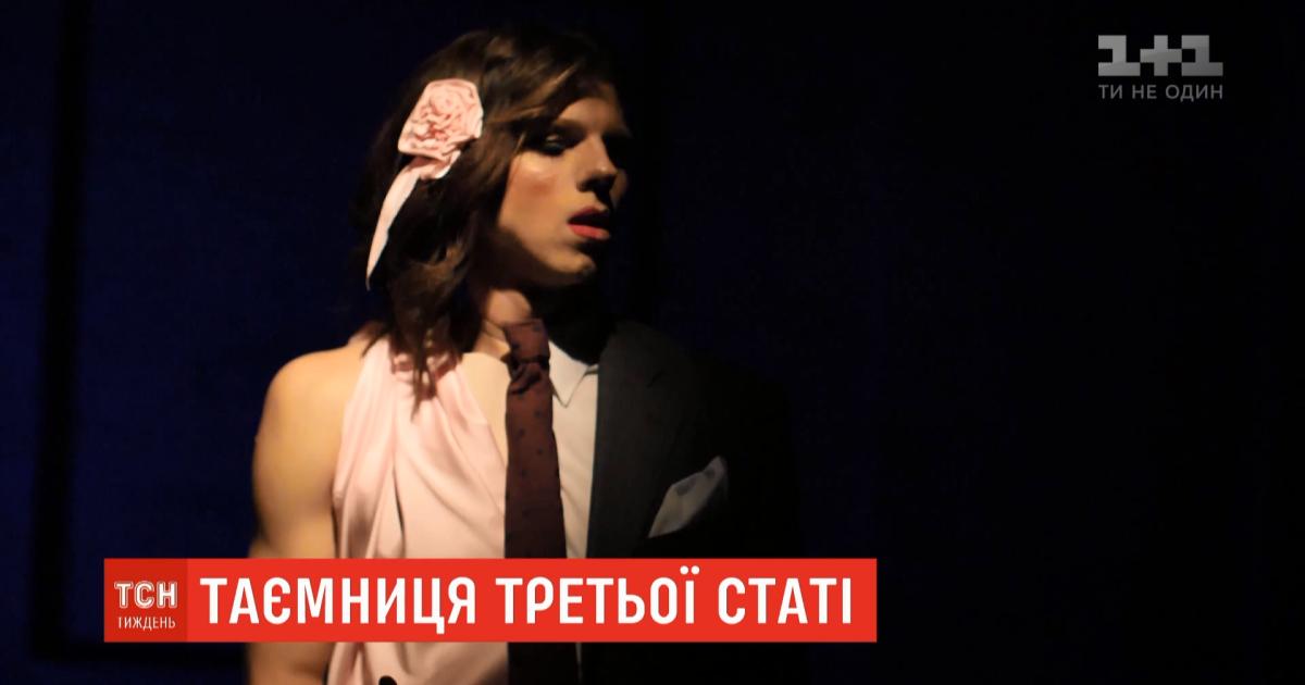 Таємниця третьої статі. В Україні проживає до 840 тисяч інтерсекс-людей