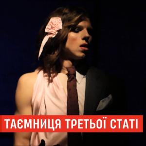 Тайна третьего пола. В Украине проживает до 840 тысяч интерсекс-людей