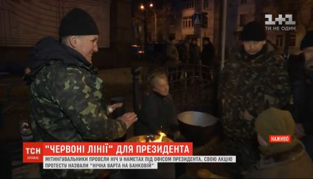 """""""Червоні лінії для президента"""": мітингувальники провели ніч під Офісом президента"""