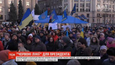 """Во многих городах Украины прошли митинги """"Красные линии для президента"""""""