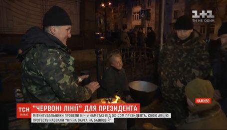 """""""Красные линии для президента"""": митингующие провели ночь под Офисом президента"""